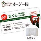 ショッピングチケット オーダーメイド枕 PILLOW STAND(ピロースタンド) レギュラーオーダー枕チケット
