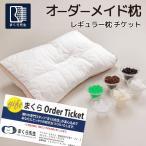 ショッピング枕 Reve de bois (レーヴ ドゥ ボア) オーダーメイド枕 チケット レギュラー枕