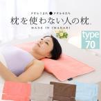ZIP ジップ 日本テレビ 日テレ 紹介 枕を使わない人の枕 低め パイル ガーゼ タイプ70
