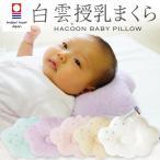 ベビー枕 雲 新生児 日本製 出産祝い 授乳枕 洗える 白雲 HACOON 今治