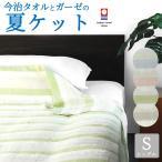 ガーゼケット シングル タオルケット 今治 日本製 綿100% 夏用 パイル ボーダー