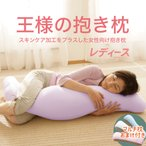 抱き枕 女性 王様の抱き枕 レディース 標準 腰痛 日本製 母の日 プレゼント