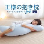 抱き枕 クール 冷感 ひんやり 王様の抱き枕クール Lサイズ 女性 男性 妊婦 洗える カバー 付き
