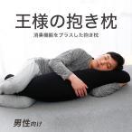 抱き枕 横寝 いびき防止 男性 メンズ ボディピロー 消臭 洗える 王様の抱き枕メンズ 日本製