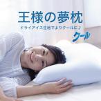 枕 肩こり 王様の夢枕クール 専用カバー付 日本製 安眠 超極小ビーズ枕 ラッピング無料