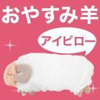 アイピロー 安眠おやすみ羊 アイピロー アニマルアイピロー