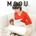 授乳クッション | MOGU(モグ) マタニティ 素肌にやさしいママ用授乳クッション