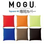 クッションカバー 45×45 MOGU モグ 45S パウダービーズ クッション 専用カバー