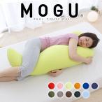 抱き枕 MOGU 気持ちいい抱き枕 (パウダービーズ入り ボディピロー) MOGU 妊娠中