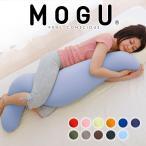 抱き枕 クール ひんやり 冷感 MOGU モグ 気持ちいい抱き枕クール