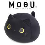 クッション MOGU(モグ)もぐっち(R) みーたん ブラック 約29×24×35センチMOGU ビーズクッション(パウダービーズ入り 抱き枕)  ビーズ