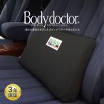 クッション 腰痛 腰当て 背当て  車 ドライブ カー用品 ボディドクター バックアップ
