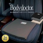 クッション 座布団 腰痛 シートクッション 正反発 体圧分散 ボディドクター