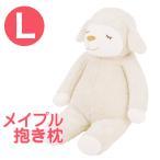 抱き枕 キャラクター | ひつじのメイプル抱き枕 Lサイズ 約70センチ (羊の抱き枕)