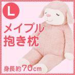 枕と眠りのおやすみショップ!提供 <small>ベビー・マタニティ・ゲーム</small>通販専門店ランキング16位 抱き枕 キャラクター 抱きひつじのメイプル Lサイズ 約70センチ (羊の抱き枕)