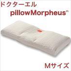 枕 高さ 調整 調節 横向き寝枕 パイプ ピローモーフィアス Mサイズ