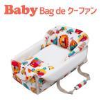 クーファン クーハン 日本製 フジキ 折りたたみ ベビークーハン 赤ちゃん