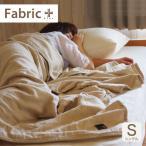 ガーゼケット シングル 日本製 綿100% 無添加5重ガーゼ キルト カフェオレ ベージュ Fabric Plus