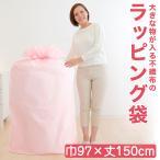 ラッピング袋 大きなものをラッピングできる不織布袋 特大サイズ 淡い ピンク