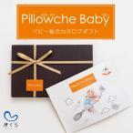 出産祝い カタログギフト おしゃれ ベビー枕 女の子 男の子 のし対応 プレゼント ピローチェベビー 7000円コース