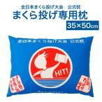 全日本まくら投げ大会 公式枕 まくら投げ専用枕 35×50センチ 枕投げのために開発された枕