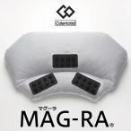 枕 肩こり  コラントッテピロー MAG-RA マグーラ 磁気枕 枕カバー付 パイプ枕