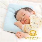 おやすみベビー枕 クール 6ヶ月 5歳児用