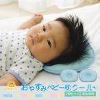 ベビー枕 ドーナツ枕 おやすみベビー枕 クール ドーナツ型 2個セット