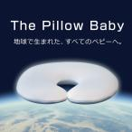 ドーナツ枕 ベビー枕 ザ・ピロー ベビー   向き癖 絶壁 寝ハゲ対策 洗える オーガニック 出産祝い5色から選べるかわいいベビー枕