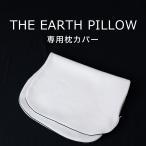 ザ・ピロー 専用 枕カバー
