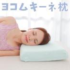 横向き枕  ヨコムキーネ枕  横向き寝のあなたのための枕  約60×35×8.5センチ 肩こり ストレートネック