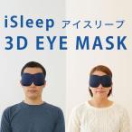 アイマスク 旅行用 遮光 3Dアイマスク 立体 仮眠 昼寝 アイピロー 安眠 飛行機 車