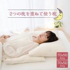 枕 まくら ツインピロー ホテル仕様 大きい 2個セット 羽根枕 重ねて使う枕