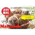 ご家庭用調理済マラサダ12個セット