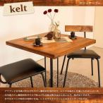 kelt ケルト カフェテーブル 古木風 パイン無垢材 レトロ 黒塗装
