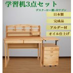 ショッピング学習机 学習机 クオーレ 100cm幅3セット(机+リフティングワゴン+ロー棚)