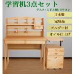 ショッピング学習机 学習机 クオーレ 100cm幅3セット(机+リフティングワゴン+ミドル棚)