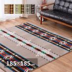 ラグ ラグマット ホットカーペットカバー ラグカーペット 床暖房対応 ペンドリム 約185×185cm