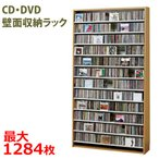 CDラック/DVDラック/CDストッカー/収納数:CD1284枚・DVD560枚