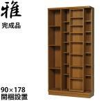 スライド書棚 スライド 本棚 大容量 スライド式本棚 2重 オープン 完成品 雅 PM-90