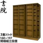 まるしょうインテリア提供 インテリア・寝具通販専門店ランキング29位 スライド書棚 本棚 書院 3LSI-160 日本製 高級 開梱設置 梱包資材処分