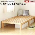 ショッピングすのこ すのこベッド シングルベッド ひのきの角丸スノコベッド 軽量 国産