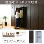 まるしょうインテリア提供 インテリア・寝具通販専門店ランキング4位 壁面収納 ブレザータンス FRM-2002 Closto ハンガーラックシリーズ ブレザータンス H180