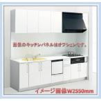 トクラス システムキッチン Bb I型W2400 開き扉 食器洗い乾燥機付きプラン E/Cシリーズ 送料無料