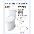 INAX アメージュZ便器(フチレス) リトイレ 床排水 手洗付 ECO5(BC-ZA10H DT-ZA180H) 送料無料