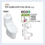 LIXIL(INAX)アメージュZAリトイレ 寒冷地・水抜方式 シャワートイレ(フチレス)手洗付(BC-ZA20H+DT-ZA281HN)送料無料