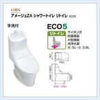 LIXIL(INAX)アメージュZAリトイレ シャワートイレ(フチレス)手洗付(BC-ZA20H+DT-ZA281H)送料無料