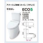 INAX アメージュZ便器(フチレス) リトイレ 床排水 手洗無 ECO5(BC-ZA10H DT-ZA150H) 送料無料