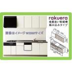 クリナップ ラクエラ W2700 開き扉 食洗付 コンフォートシリーズ 送料無料!