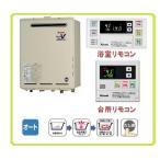 リンナイ 屋外壁掛形20号オート追炊機能付+リモコンセット(RUF-A2005SAW+MBC-120V)送料無料